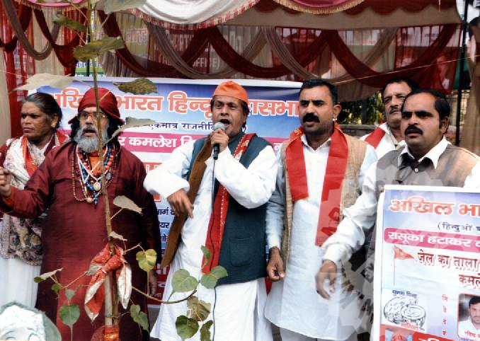 Hindu mahasabha Demonstration in demand to release Kamlesh Tiwari