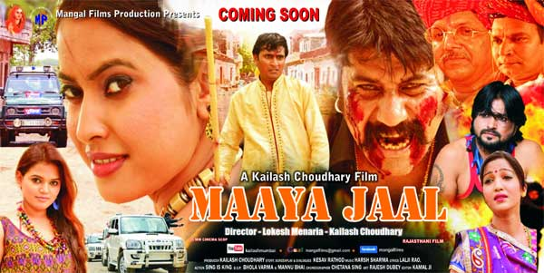 First Look film Maaya Jaal