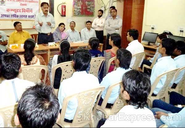 A Special program on Computer at Rampuria Jain College, Bikaner
