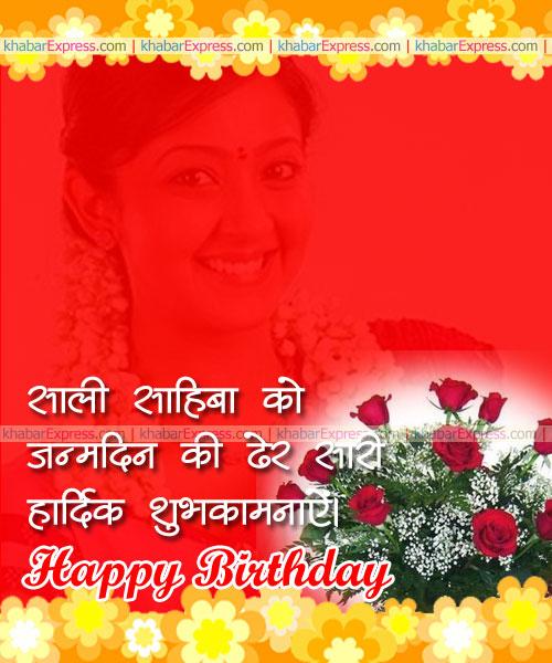 Happy Birthday to Saali