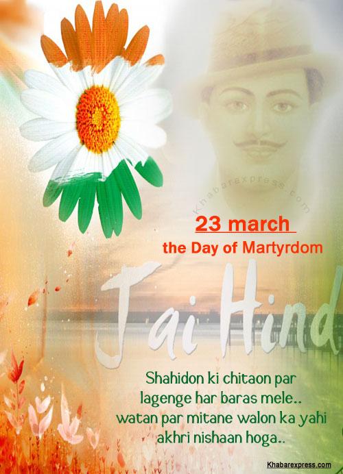 23 march  Martyrdom  Day of Shaheed  Bhagat Singh,