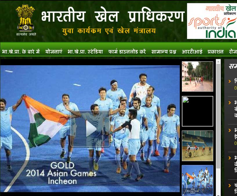 Sport Authority Of India
