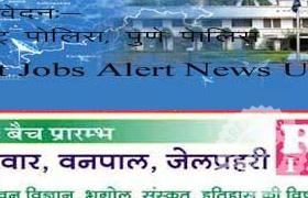 महाराष्ट्र पुलिस में 728 पदों पर निकली भर्तीयाँ