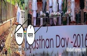 राजस्थान दिवस के कार्यक्रम में सफाई को नहीं किया शामिल