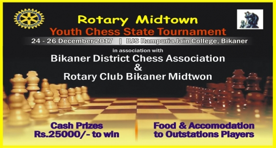 रोटरी मिडटाऊन राज्य युवा शतरंज प्रतियोगिता 24 से