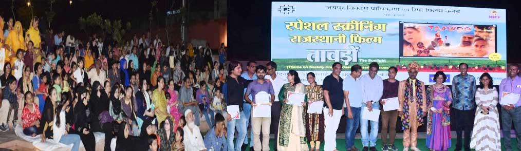 राजस्थानी फिल्म तावडो की स्पेशल स्क्रीनिंग