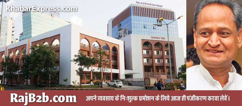 Accommodation on discounted rate in Rajasthan Bhavan Mumbai
