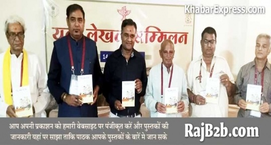Writing children's literature in Rajasthani is needed today