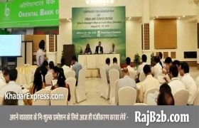 Customer Interaction Initiative  by OBC Bank  on 21 October