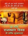 30 march Rajasthan Divas ki subhkamnayain