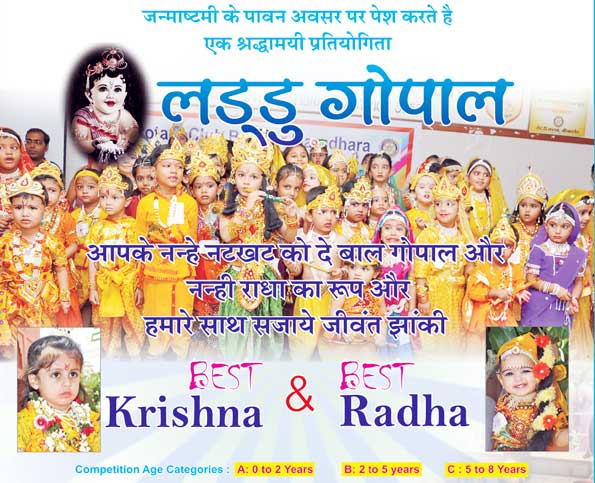 Best Krishna and Radha Competition at Rotary Bikaner Marudhara